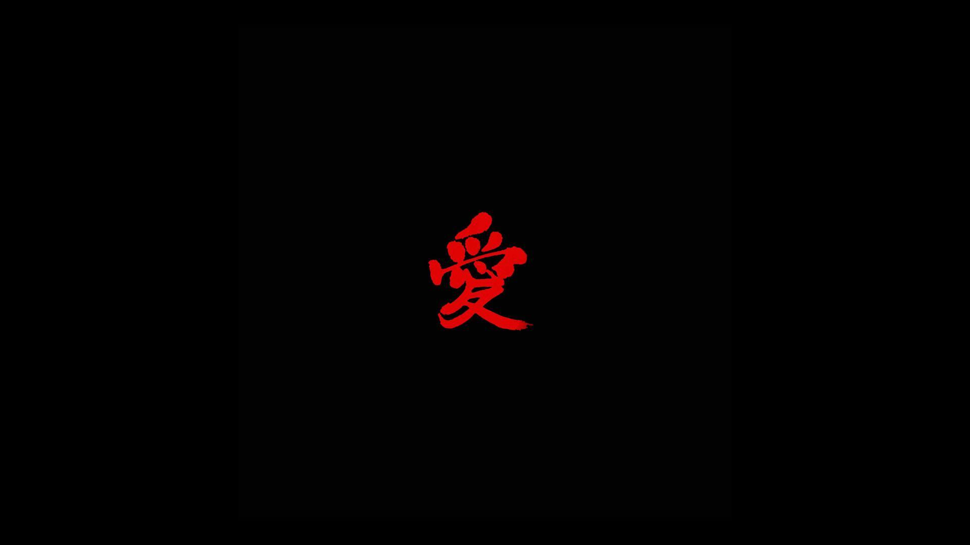 イラスト愛黒赤 Wallpaper Sc Desktop
